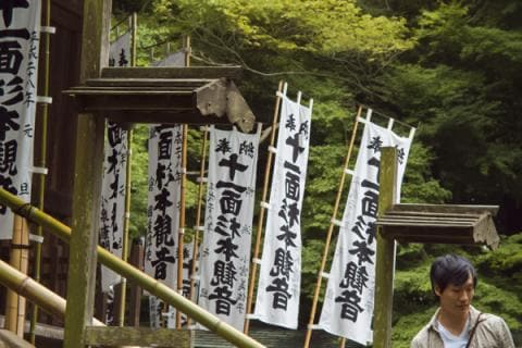 Japanese prayer flags at a temple